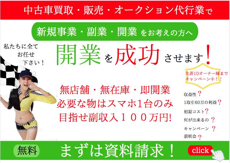 中古車販売・買取店・業者オークション代行の【開業支援はCBS】