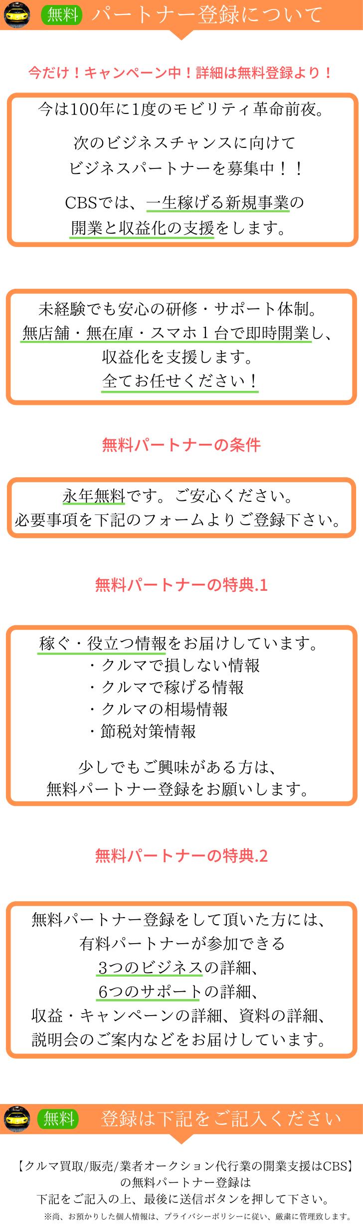 中古車買取店・販売店・業者オークション代行業を独立開業起業11-1